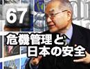 志方俊之『危機管理と日本の安全』#67~防衛医学と積極的平和主義(前編)~