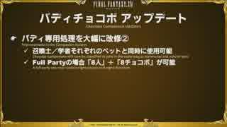 FF14 第33回プロデューサーレターLIVE 2/7