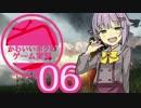 【BF1】かわいいボクのゲーム実況 06 【ゆっくり実況】