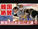 【安倍首相の地震対応】 日韓の違いに絶望!韓国人が涙の大絶賛! thumbnail