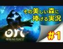 【実況】 「 Ori  」 その美しい森に捧げる実況 #1  【ゲーム】