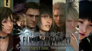 【FF童貞を捧げる】FINAL FANTASY XV(体験版) 05