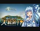 【VOICEROID実況】南の島のプレジデンテ! 03【トロピコ4】