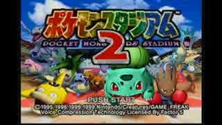 SMも発売したことだしポケスタのミニゲームなどを愛媛の二人で実況