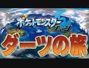 【実況】ポケットモンスタームーン ~ダーツの旅~ Part.1