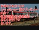 初音ミクが牧場の少女カトリOPで鹿島臨海鉄道と鹿島線の駅名を歌う。