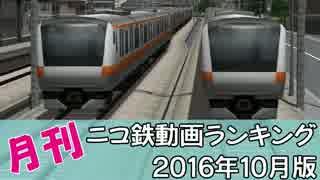 【A列車で行こう】月刊ニコ鉄動画ランキング2016年10月版 ぱんぱかver.