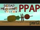 【実況】Scrap Mechanicで作って遊ぼ! part2