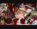 【手書き企画】東方虫食い紙芝居リレー5・赤ずきん●黒組