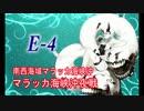 【艦これ実況】優しい提督を目指してpart37【夏イベ編(E-4)】