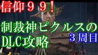 【ダークソウル3】信仰99 制裁神ピクルスのDLC攻略 part1
