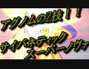 【ポケモンSM】アグノム出禁!?五里夢厨シングルレート#1