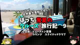 【ゆっくり】クルーズ旅行記 9 ヒューストン空港 ラウンジ紹介