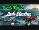 【WoWs】ゆっくり早苗のAxis Marine part03