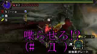 【3BH】バカで変態な3人組みが狩に出てみたX2nd【RAN龍編】
