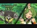 【ADVANCED実況】 全力ボウケンシャーが行く世界樹の迷宮V 【EX-2】