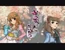 【卓M@s】桜降る代のシンデレラ 入門編