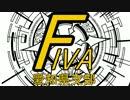 FIVA愛知県支部 第11回