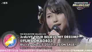 アイドルマスター ミリオンライブ! 3rdLIVE 福岡公演 BD ダイジェスト