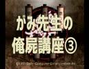 ◆俺の屍を越えてゆけ 実況プレイ◆がみ先生の俺屍講座③-1