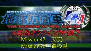 【地球防衛軍4.1】赤紙来たからオン4人INF縛り!M47・48