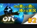 【実況】 「 Ori  」 その美しい森に捧げる実況 #2  【ゲーム】