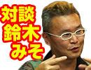 小飼弾の対弾11/21「対談・鈴木みそ~さようなら出版社! アマゾンはいま世界一の漫画家の味方!」