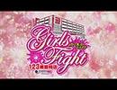 Girls Fight  第42話 総集編