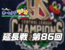 【延長戦#86】れい&ゆいの文化放送ホームランラジオ!