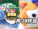 【丼28杯目】りか&まこの文化放送ホームランラジオ! スタDON