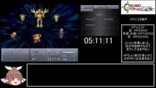 DS版クロノトリガー_夢喰い撃破RTA_6時間31分30秒_Part8