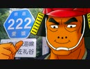 海原雄山とうp主が愛媛県道走破を目指すようです 第013話