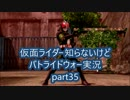 【実況】仮面ライダー知らないけどバトライドウォー実況part35