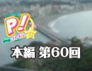 【第60回】高森奈津美のP!ットイン★ラジオ [ゲスト:桜咲千依さん]