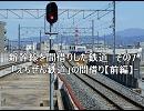 新幹線を間借りした鉄道 その7 -「えちぜん鉄道」の間借り【前編】-