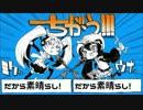 気合で[ちがう!!!]歌いました【フレネル】 thumbnail