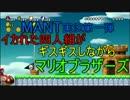 【幼馴染】 4人でマリオブラザーズwii part22 【実況】