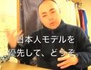 #カツドンチャンネル 白人モデルより日本人モデルを優先して、どうぞ。 thumbnail