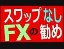 【FX必勝法】「スワップなし口座」と「損切りなし」で、必勝が確実 (((