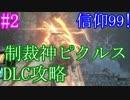 【ダークソウル3】信仰99 制裁神ピクルスのDLC攻略 part2