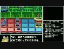 【ゆっくり実況】ロックマンエグゼ4をP・Aだけでクリアする 第25話