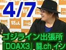 【2016/11/23】ゴジライン出張所『DOAX3』闘.ch イン 【4/7】