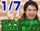 【2016/11/23】ゴジライン出張所『DOAX3』闘.ch イン 【1/7】