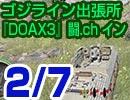 【2016/11/23】ゴジライン出張所『DOAX3』闘.ch イン  【2/7】