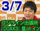 【2016/11/23】ゴジライン出張所『DOAX3』闘.ch イン 【3/7】