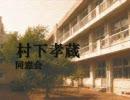 村下孝蔵「同窓会」