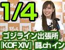 【2016/10/26】ゴジライン出張所『KOF XIV』闘.ch イン  【1/4】
