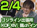 【2016/10/26】ゴジライン出張所『KOF XIV』闘.ch イン  【2/4】