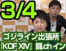 【2016/10/26】ゴジライン出張所『KOF XIV』闘.ch イン  【3/4】