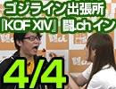 【2016/10/26】ゴジライン出張所『KOF XIV』闘.ch イン  【4/4】